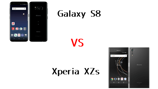 Galaxy S8とXperia XZsはどちらが良いのか違いを比較!