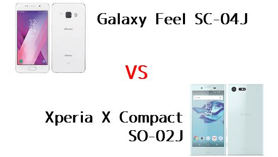 Galaxy FeelとXperia X Compactはどちらが良いのか違いを比較!