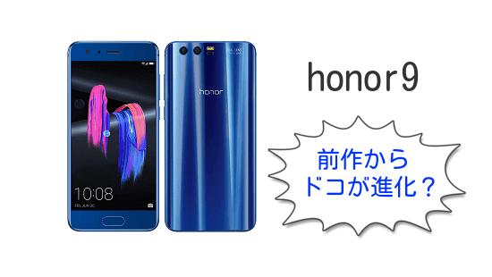 honor9は前作honor8からドコが進化したのか違いを比較!
