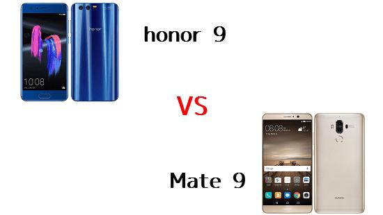 honor9とMate9はどちらが良いのか違いを比較!