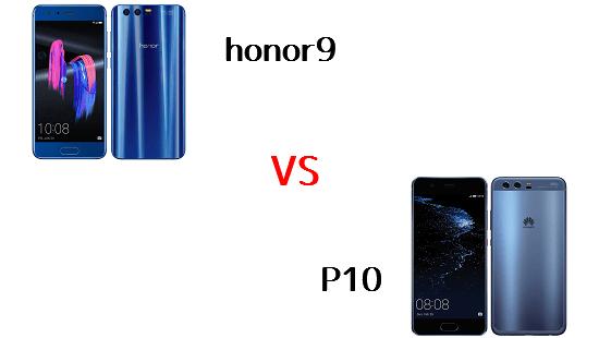 honor9とP10はどちらが良いのか違いを比較!