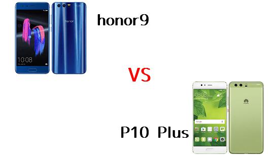 honor9とP10 Plusはどちらが良いのか違いを比較!