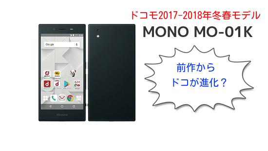 MONO MO-01Kは前作MO-01Jからドコが進化したのか違いを比較!