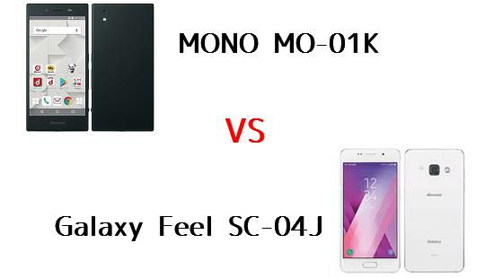 「docomo with」のMONO MO-01KとGalaxy Feelはどちらが良いのか違いを比較!