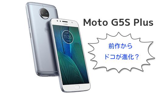 Moto G5S Plusは前作からドコが進化したのか変更点を紹介!