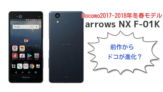 arrows NX F-01Kは前作arrows NX F-01Jからドコが進化したのか違いを比較!