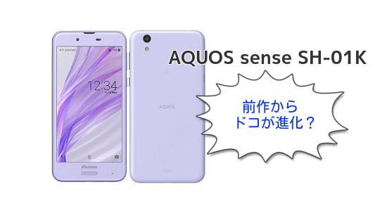 AQUOS sense SH-01Kは前作AQUOS EVERからドコが進化したのか紹介!