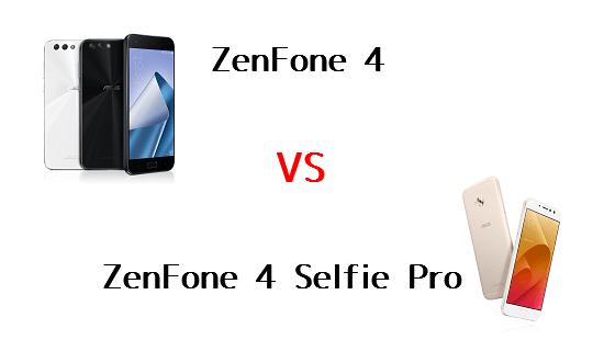 ZenFone 4とZenFone 4 Selfie Proはどちらが良いのか違いを比較!