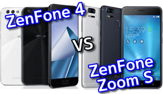 ZenFone 4とZenFone Zoom Sはどちらが良いのか違いを比較!