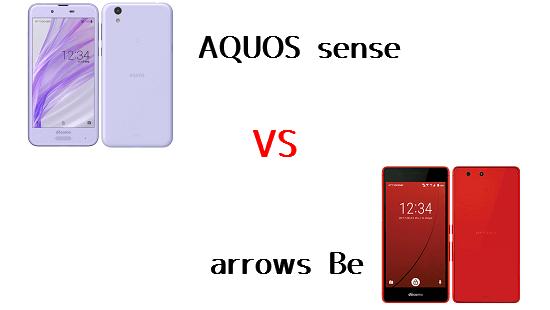 「docomo with」のAQUOS senseとarrows Beはどちらが良いのか違いを比較!