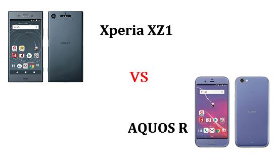 Xperia XZ1とAQUOS Rはどちらが良いのか違いを比較!