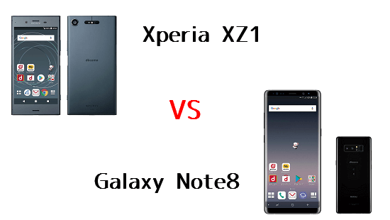 Xperia XZ1とGalaxy Note8はどちらが良いのか違いを比較!