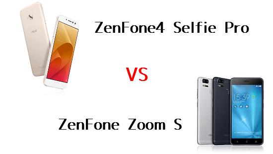 ZenFone 4 Selfie ProとZenFone Zoom Sはどちらが良いのか違いを比較!