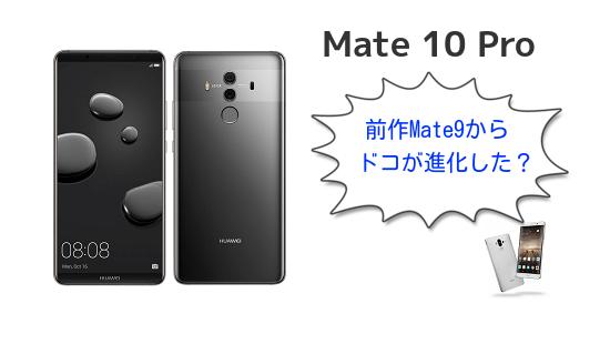 Mate 10 ProはMate 9からドコが進化したのか違いを比較!