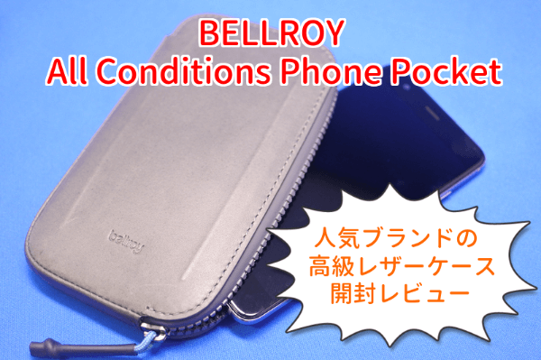 Bellroy All Conditions Phone Pocketの開封レビュー!本革スマホケースをお探しの方にオススメ!