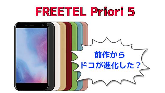 FREETEL Priori5は前作Priori4からドコが進化したのか違いを比較!