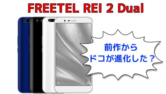 FREETEL「REI 2 Dual」は前作「REI」からドコが進化したのか違いを比較!