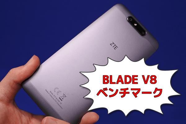 ZTE Blade V8のベンチマークスコア【AnTuTu】【Geek】【3DMark】