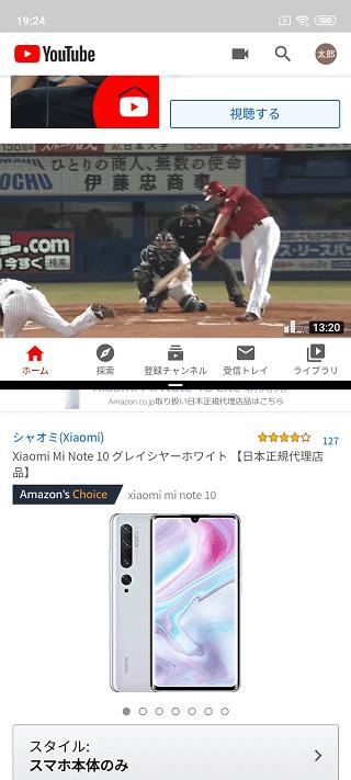 Android 9.0でマルチウィンドウを使う方法5
