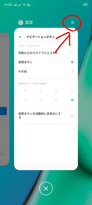 Android 9.0でマルチウィンドウを使う方法6