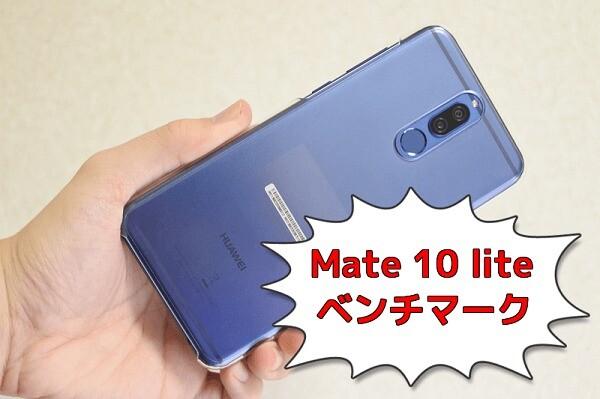 HUAWEI Mate 10 liteのベンチマークスコア【AnTuTu】【Geek】【3DMark】