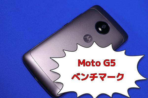 モトローラ Moto G5のベンチマークスコア【AnTuTu】【Geek】【3DMark】