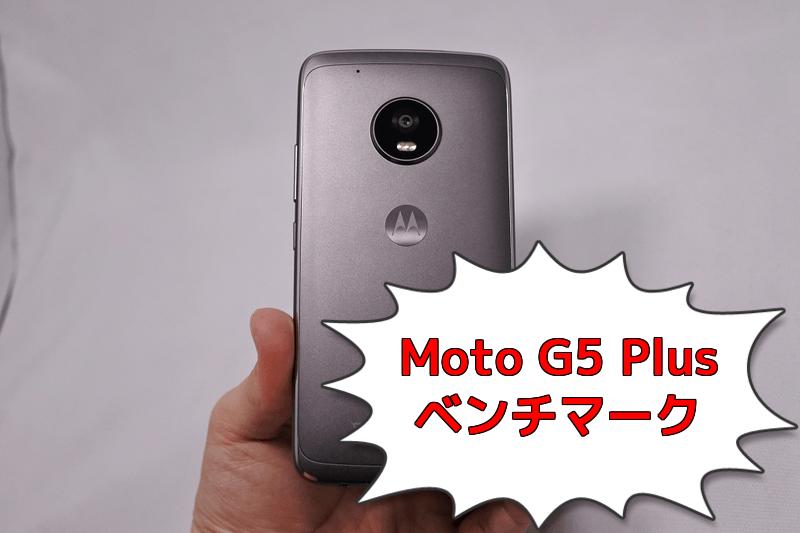 モトローラ Moto G5 Plusのベンチマークスコア【AnTuTu】【Geek】【3DMark】