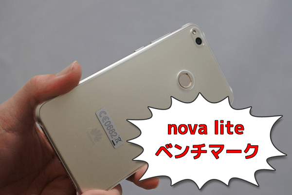 HUAWEI nova liteのベンチマークスコア【AnTuTu】【Geek】【3DMark】
