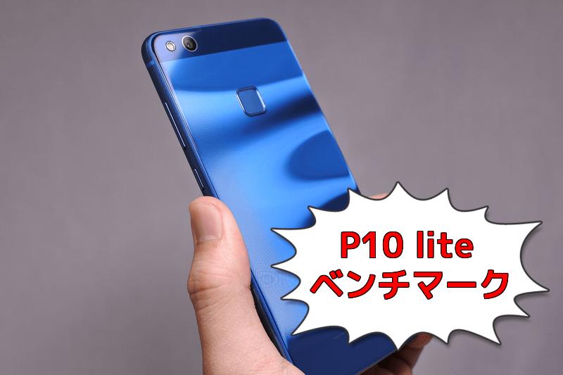 HUAWEI P10 liteのベンチマークスコア【AnTuTu】【Geek】【3DMark】