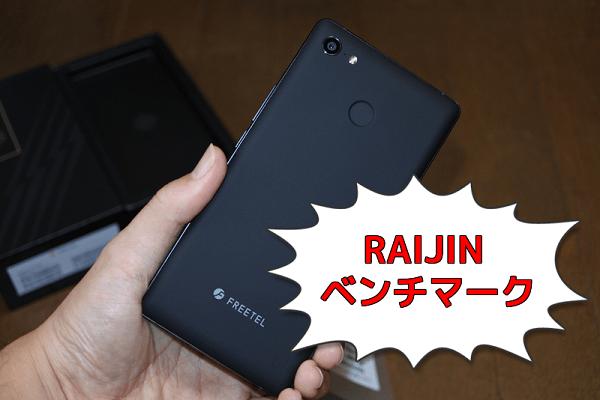 FREETEL RAIJINのベンチマークスコア【AnTuTu】【Geek】【3DMark】