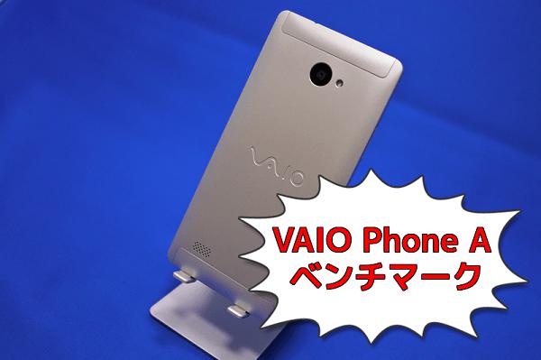 VAIO Phone Aのベンチマークスコア【AnTuTu】【Geek】【3DMark】