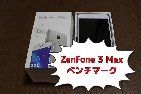 ASUS ZenFone 3 Max ZC520TLのベンチマークスコア【AnTuTu】【Geek】【3DMark】