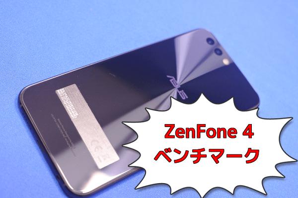 ZenFone 4 ZE554KLのベンチマークスコア【AnTuTu】【Geek】【3DMark】