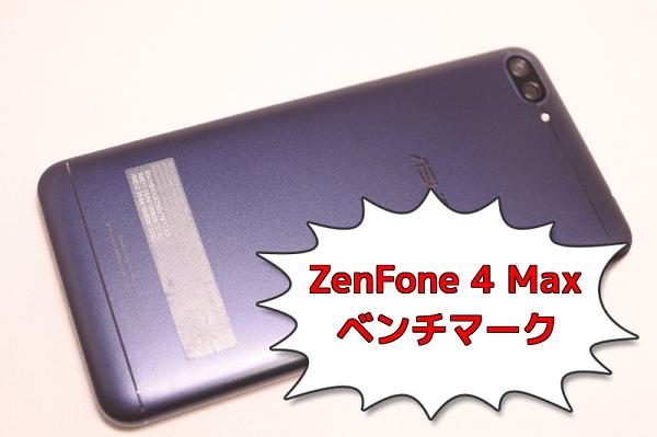 ASUS ZenFone 4 Maxのベンチマークスコア【AnTuTu】【Geek】【3DMark】