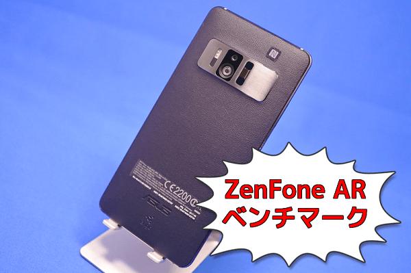 ZenFone AR ZS571KLのベンチマークスコア【AnTuTu】【Geek】【3DMark】