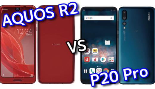AQUOS R2とP20 Proはどちらが良いのか違いを比較!