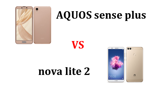 AQUOS sense plusとnova lite2はどちらが良いのか違いを比較!