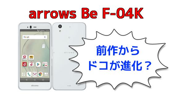 arrows Be F-04Kは前作F-05Jからどこが進化したのか違いを比較!