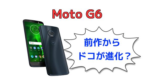 Moto G6と前作Moto G5sの違いを比較!