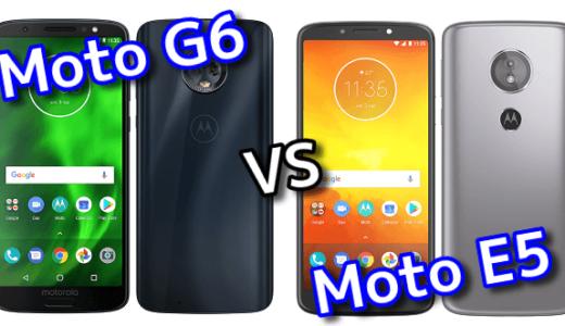 Moto G6とMoto E5はどちらが良いのか違いを比較!