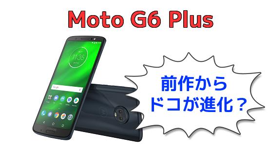 Moto G6 Plusと前作Moto G5s Plusの違いを比較!
