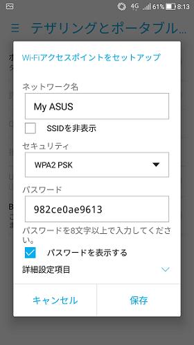ASUS テザリング設定画面
