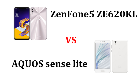ZenFone5とAQUOS sense liteはどちらが良いのか違いを比較!