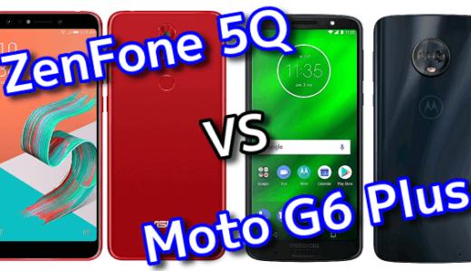 ZenFone 5QとMoto G6 Plusはどちらが良いのか違いを比較!