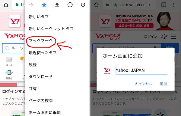 【最新OS】Androidスマホのブックマークやお気に入りの使い方