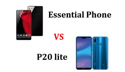 「Essential Phone」と「P20 lite」のスペックの違いを比較!