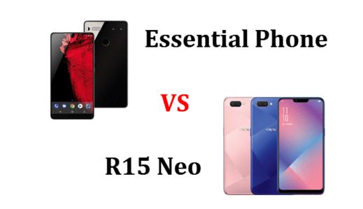 「Essential Phone」と「R15 Neo」のスペックの違いを比較!
