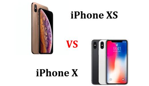 「iPhone XS」と「iPhone X」のスペックの違いを比較!