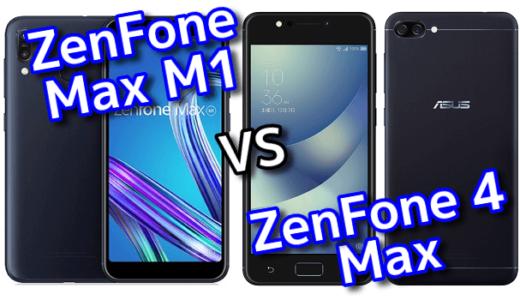 「ZenFone Max (M1) 」と「ZenFone 4 Max」のスペックの違いを比較!