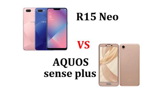 「R15 Neo」と「AQUOS sense plus」のスペックの違いを比較!